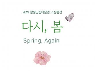 함평군립미술관 소장품전 <다시, 봄>