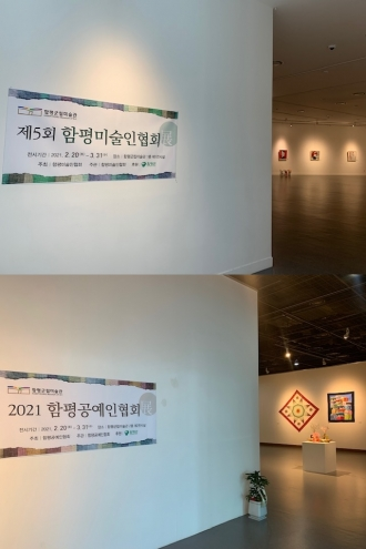 2021년 함평미술인협회전 / 함평공예인협회전