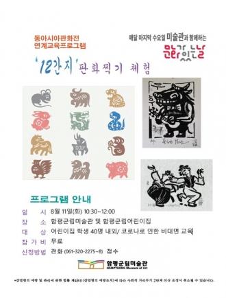 8월 동아시아판화전 「새김과되새김」 연계교육 프로그램