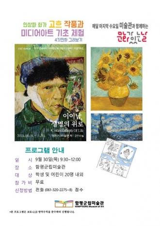 9월 문화가 있는날 - 인상파 화가 고흐작품, 미디어아트 기초체험