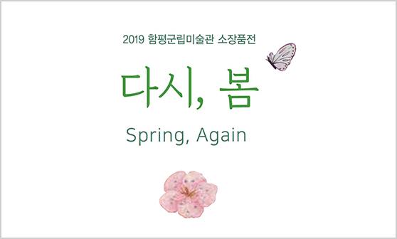 2019함평군립미술관 소장품전