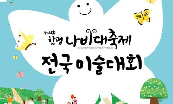 제21회 함평나비대축제 전국미술대회