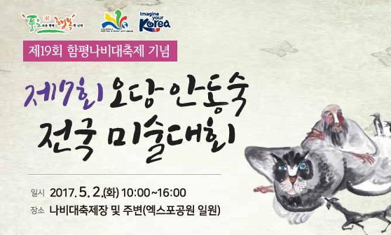 오당안동숙전국미술대회